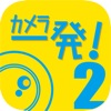 カメラ一発!2 - iPhoneアプリ
