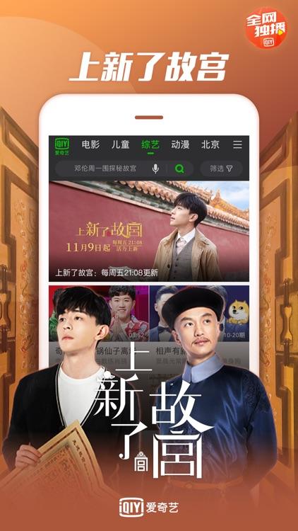 爱奇艺 screenshot-5