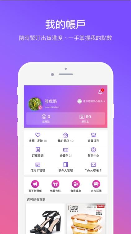 Yahoo奇摩購物中心 screenshot-5
