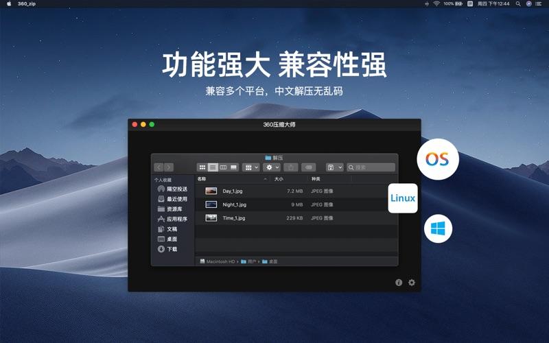 360压缩大师 for Mac