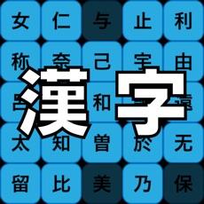 Activities of Learn Japanese Kanji