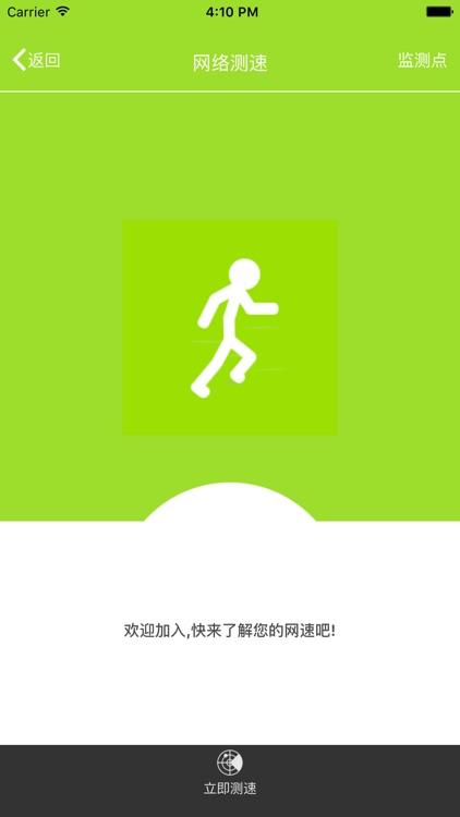 网速通 screenshot-3