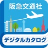 阪急交通社旅行カタログデジタルパンフレット トラピックス