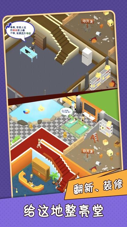 老板洗个澡 screenshot-3