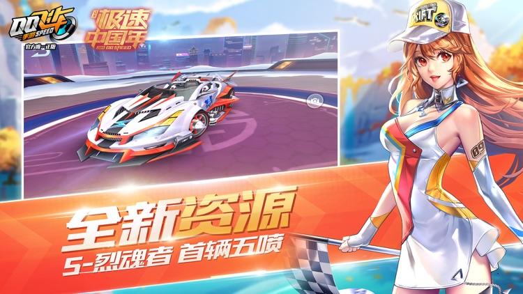 QQ飞车 screenshot-2