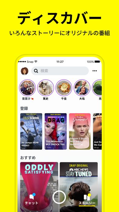 Snapchat - 窓用