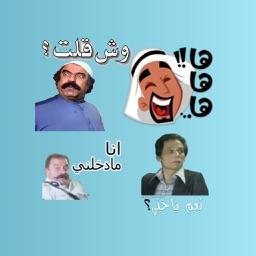 ملصقات عربية مضحكة