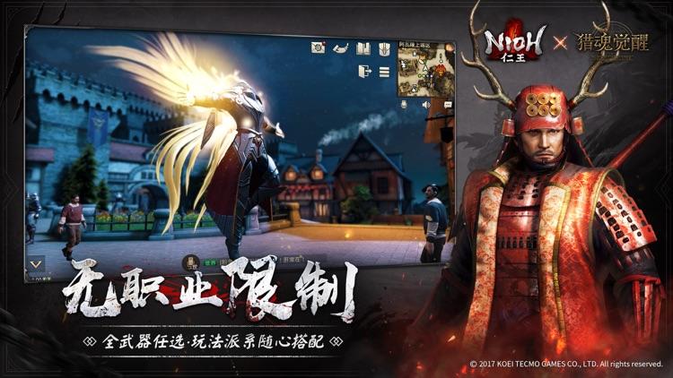 猎魂觉醒-烬灭之炎 screenshot-3
