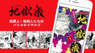 少年ジャンプ+ 人気漫画が読める雑誌アプリ ScreenShot5