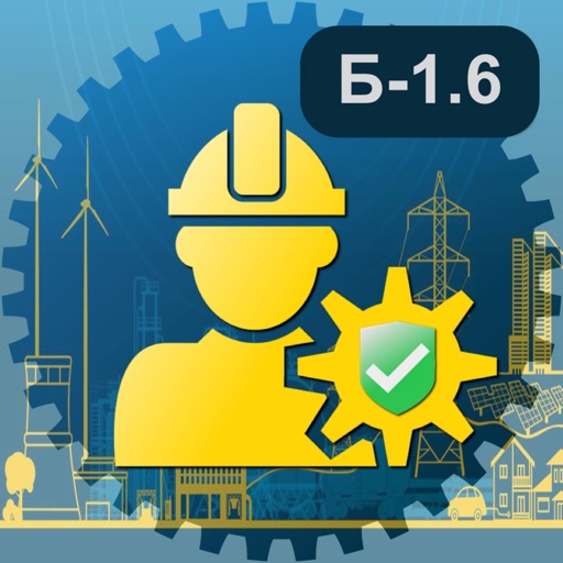 Промышленная безопасность Б1.6