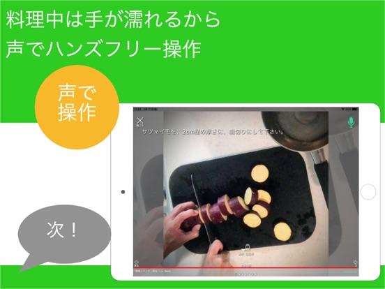 FamCook - 食コミュニケーションアプリのおすすめ画像9