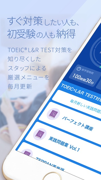 スタディサプリENGLISH TOEIC®L&Rテスト対策スクリーンショット