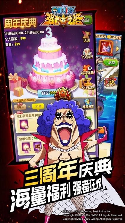 航海王强者之路-正版授权 screenshot-4