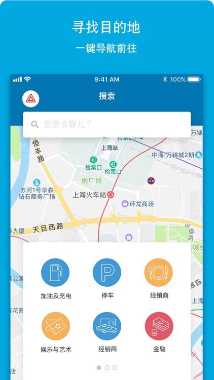 福特派-集多功能于一身的福特车主应用 screenshot-4