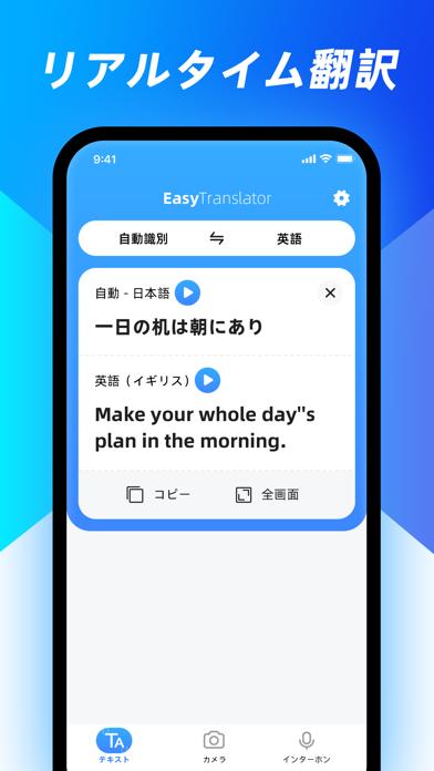 Easy Translator - AI翻訳 ScreenShot1