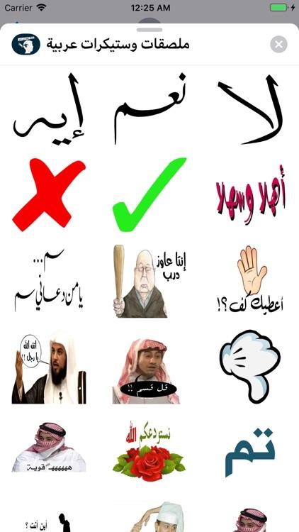 ملصقات وستيكرات عربية