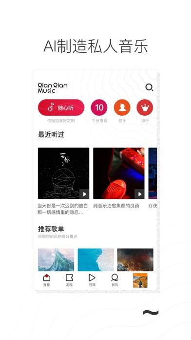 千千音乐-听见世界 for Windows