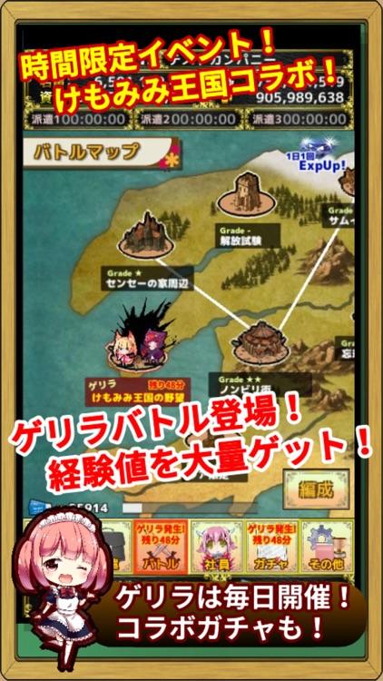 モンスターカンパニーVer.3 screenshot-6