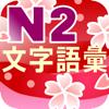 N2 文字語彙問題集-Yamase & Touwa Japanese Insititute