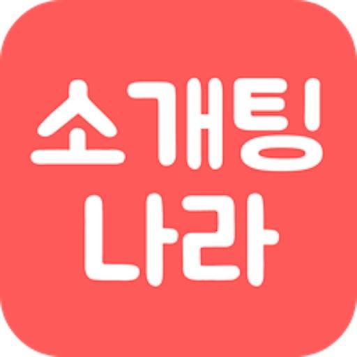 소개팅나라