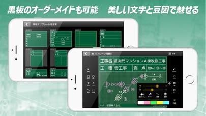 蔵衛門工事黒板 - 工事写真台帳のための電子小黒板アプリのおすすめ画像3