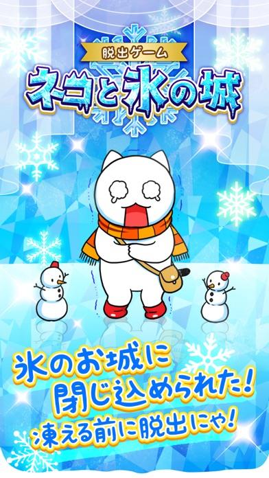 最新スマホゲームの脱出ゲーム-ネコと氷の城-が配信開始!