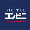 コンビニ デジタル