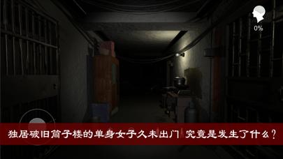 孙美琪疑案:周静 screenshot 1
