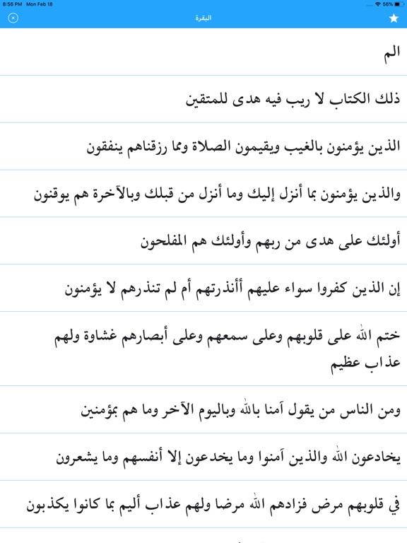 تفسير القرآن الكريم بدون نت screenshot 7
