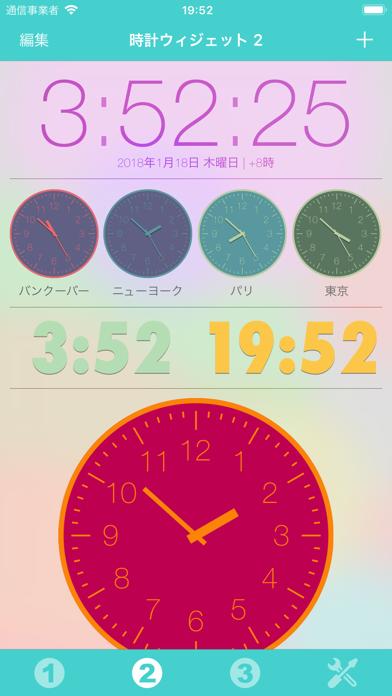時計ウィジェットのおすすめ画像6