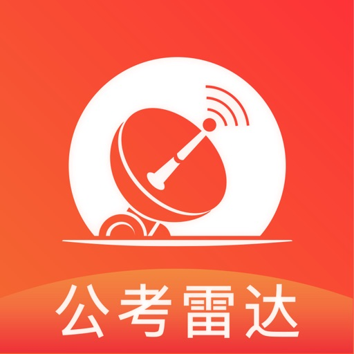 公考雷达——公务员、事业单位报考神器
