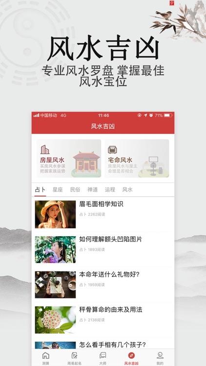 周公算命大师 - 在线排盘祈福软件 screenshot-4