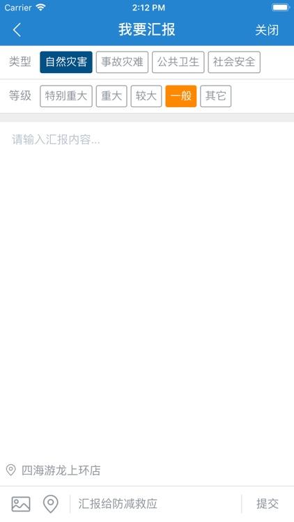单兵一键通 screenshot-3
