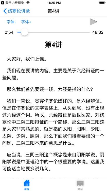 名家名师讲中医-伤寒论讲录