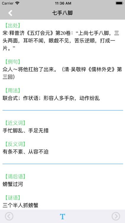 成语词典大全最新修订版 -国学经典 screenshot-4