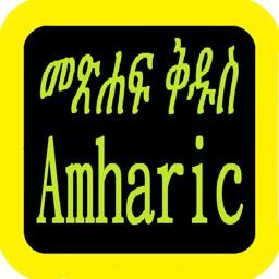 Amharic Audio Bible 阿姆哈拉語圣经
