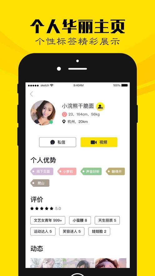 玩洽-5秒内和附近、外国年轻人视频聊天 App 截图