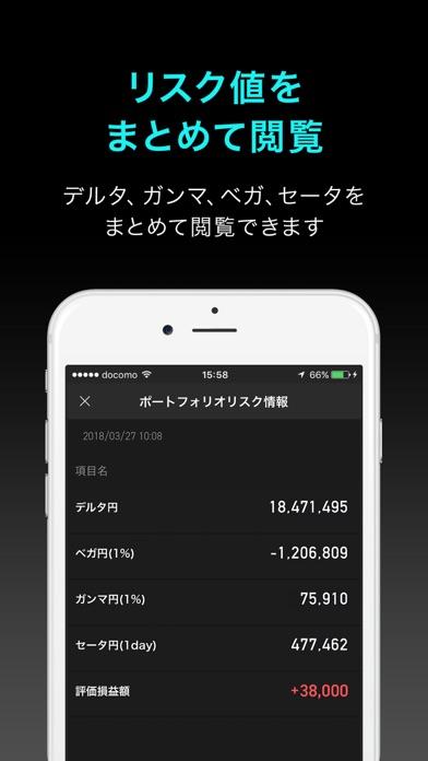 iSPEED 先物OP - 楽天証券の先物・オプションアプリ ScreenShot6