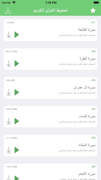 تحفيظ القرآن الكريم  Tahfiz screenshot 2