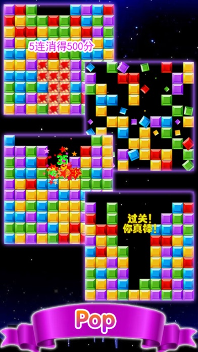 block puzzle elimination game screenshot two