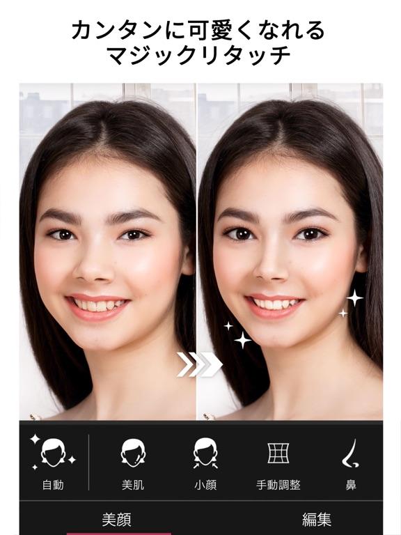 YouCam Perfect -盛れる美肌カメラ・写真編集のおすすめ画像5