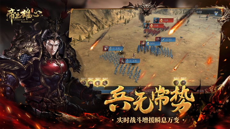 帝王雄心-谋天下 screenshot-3