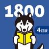 中学英単語ターゲット1800(4訂版)for School