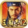 三國志12 - iPadアプリ