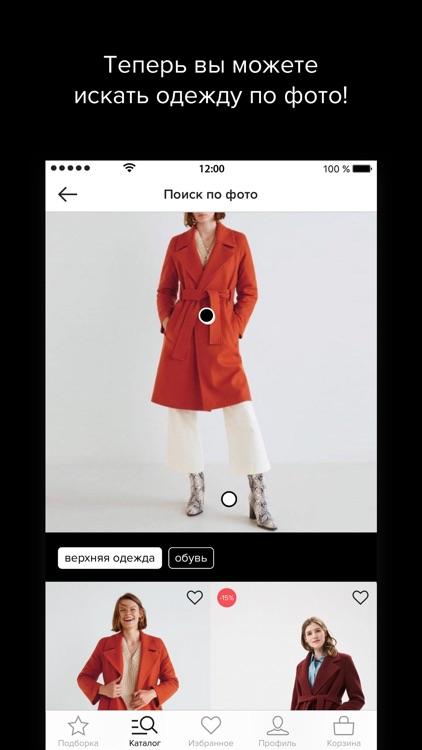 Lamoda: удобный онлайн-шопинг! screenshot-7