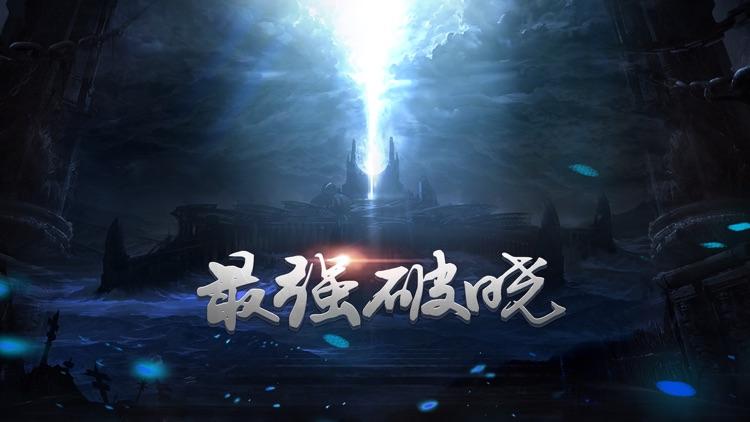 最强破晓 screenshot-0