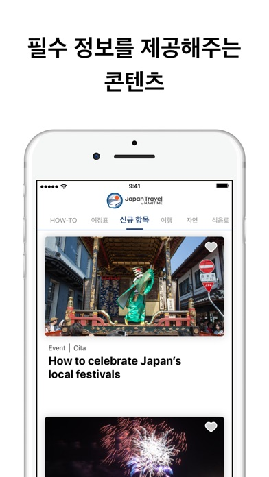 Japan Travel – 길찾기, 지도, JR for Windows