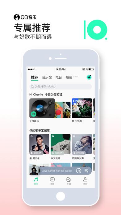 messages.download QQ音乐 - 让生活充满音乐 software