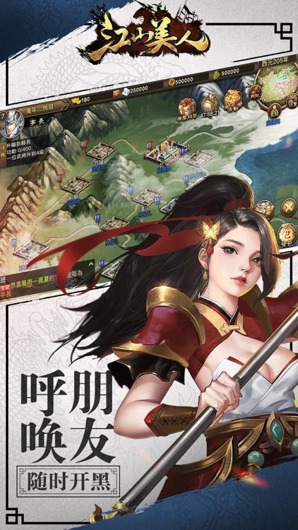 三国x江山美人 - 2019三国策略游戏!
