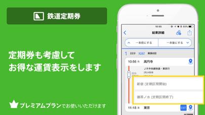 駅すぱあと ScreenShot4